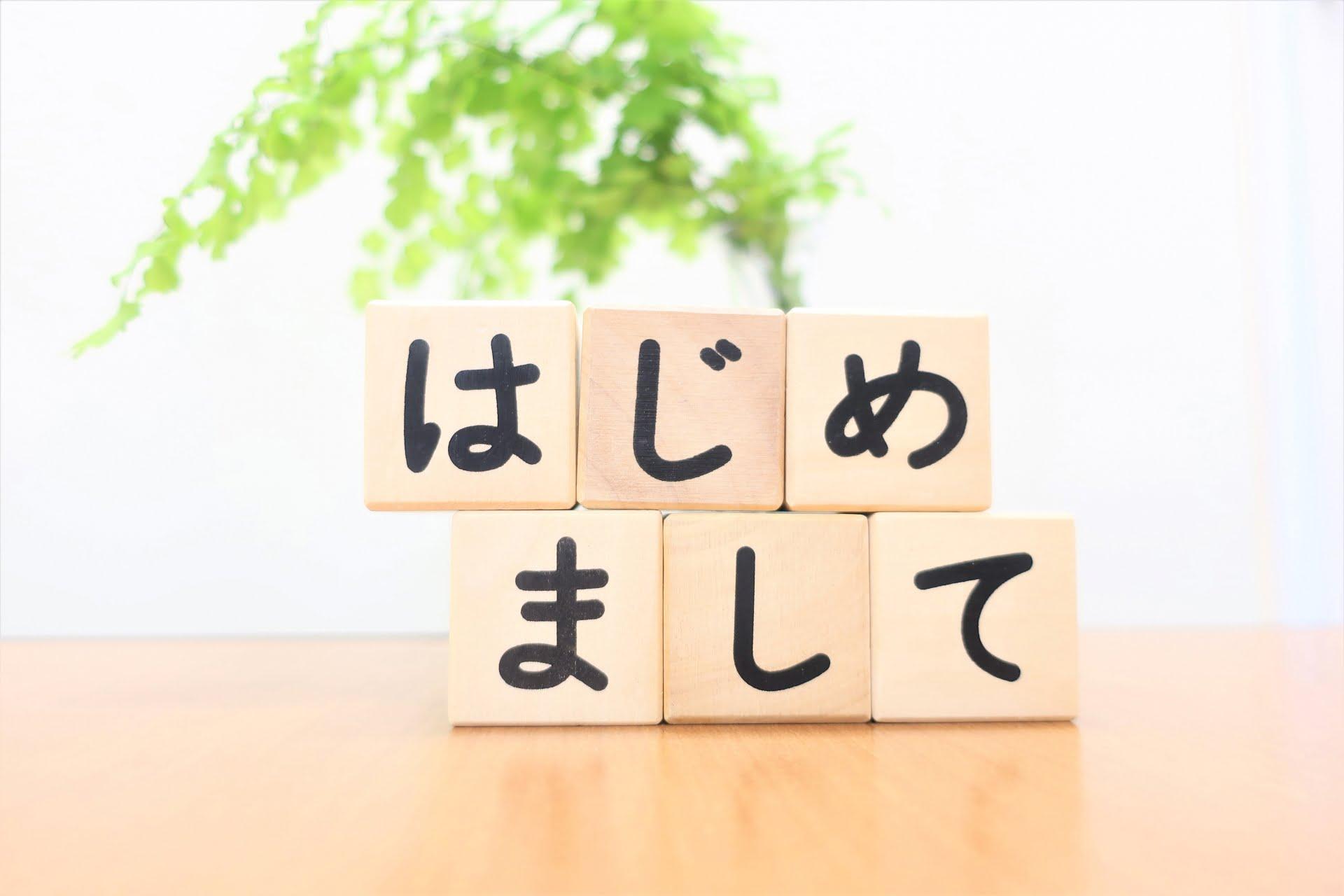 COMO USAR KANJI, HIRAGANA, Y KATAKANA + TU NOMBRE EN JAPONÉS (3 EN 1)