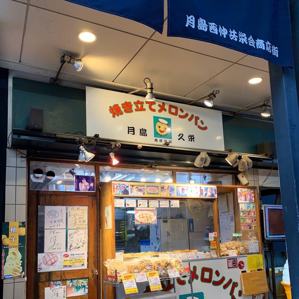 kyuei tsukishima  melon pan