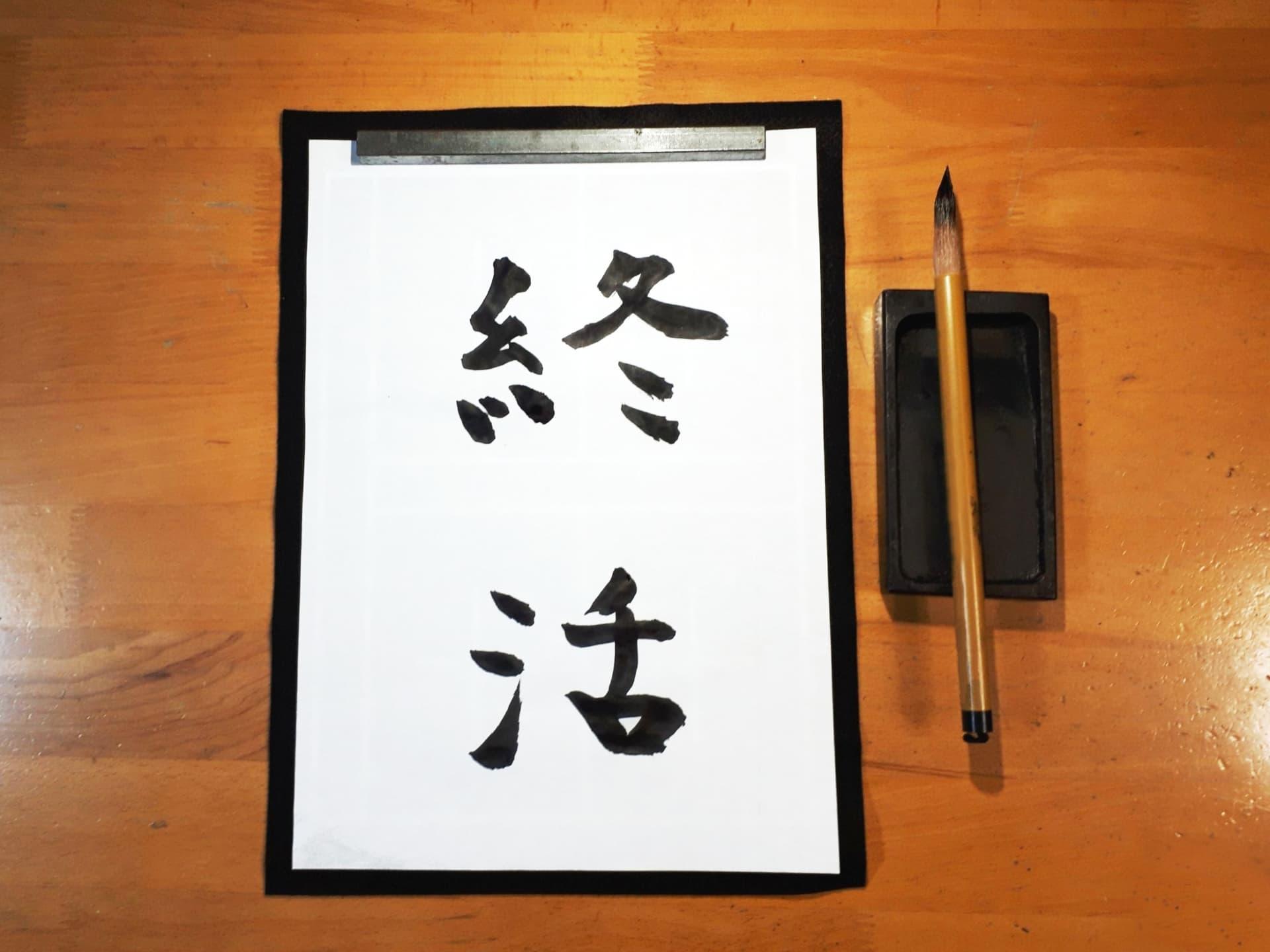 caligrafia japonesa shodo